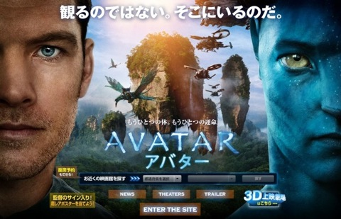 『AVATAR』公式サイトのスクリーンショット