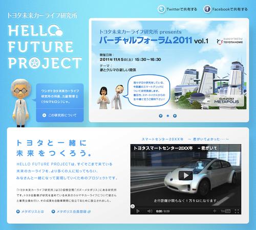 トヨタ未来カーライフ研究所トップページ