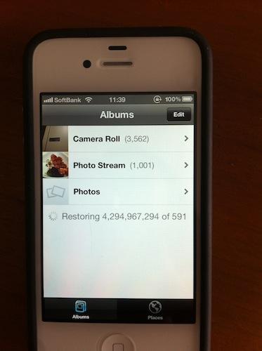 iPhone4Sカメラロールの不具合Phase2