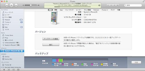 screenshot-iTunes-restore