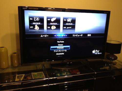 Apple TVのホーム画面(インターネット)