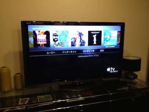 Apple TVのホーム画面(コンピュータ)