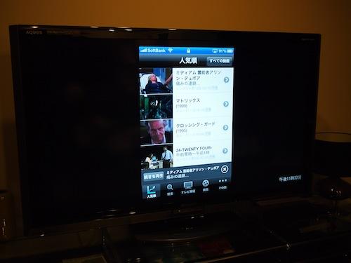 Huluの画面