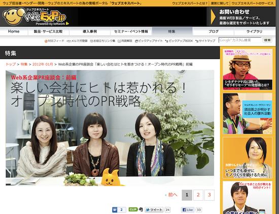 WebEXP新春企画PR座談会