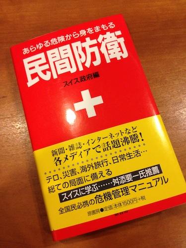 書籍「民間防衛 新装版―あらゆる危険から身をまもる」