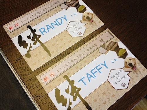 ワンコさんの名前が書かれたカード