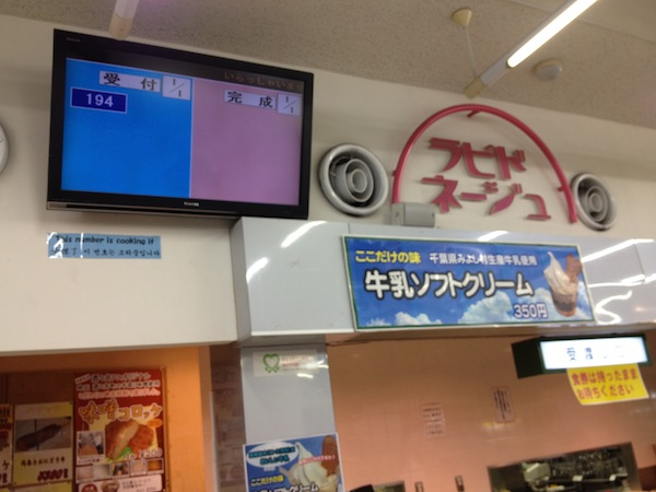 酒々井PA食堂の注文システム