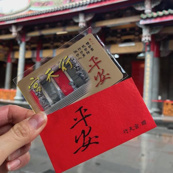 平安カード