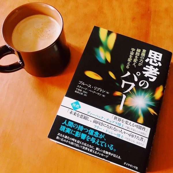 Book: 思考のパワー